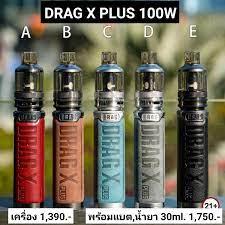 drag x plus พร้อมสูบ