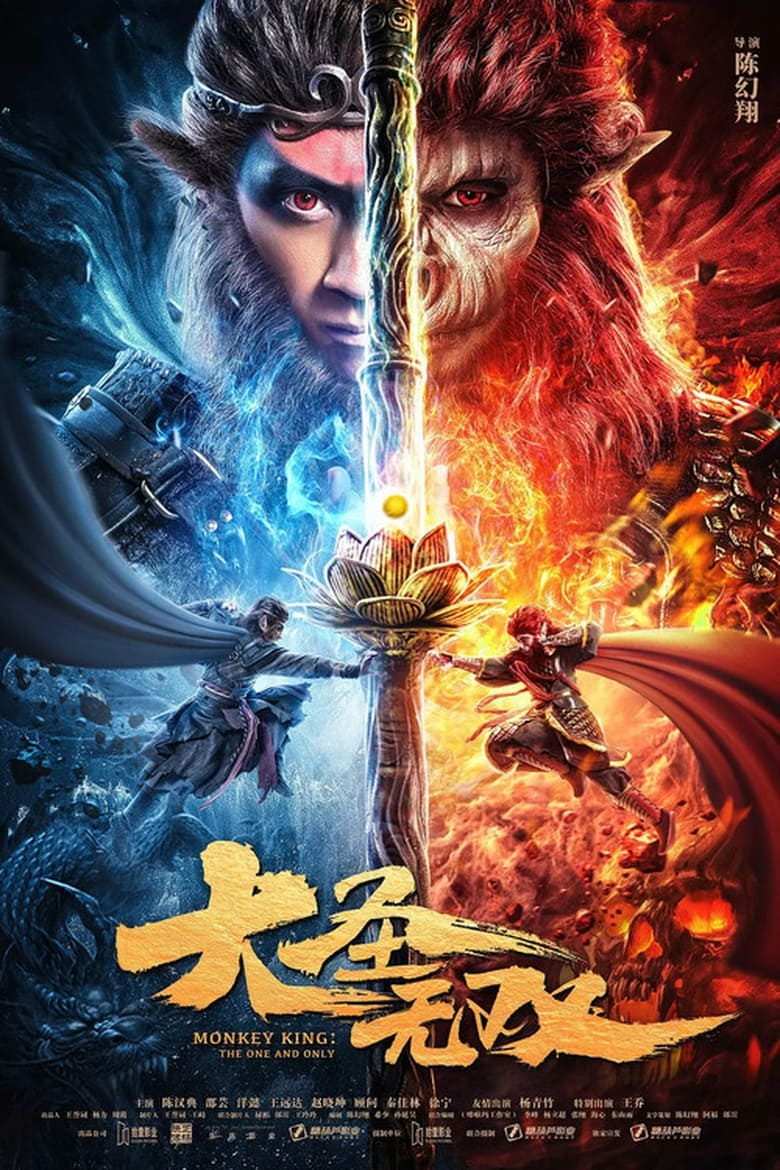 Monkey King The One And Only 2021