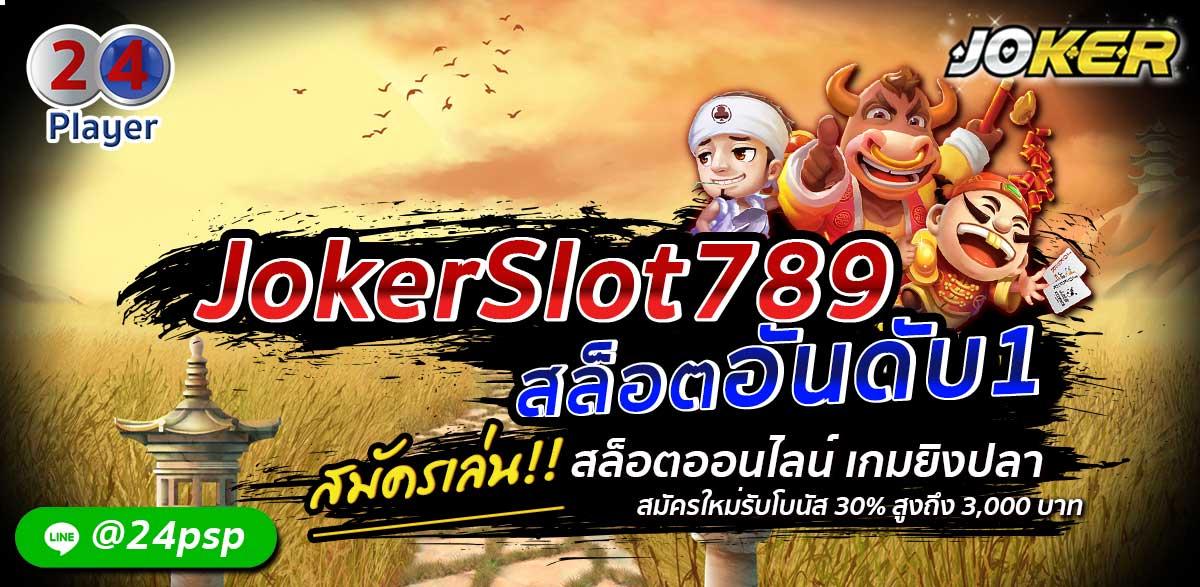 joker slot789
